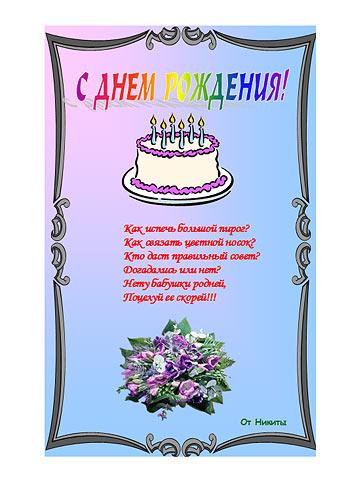 Поздравления с днем рождения в ворде картинки